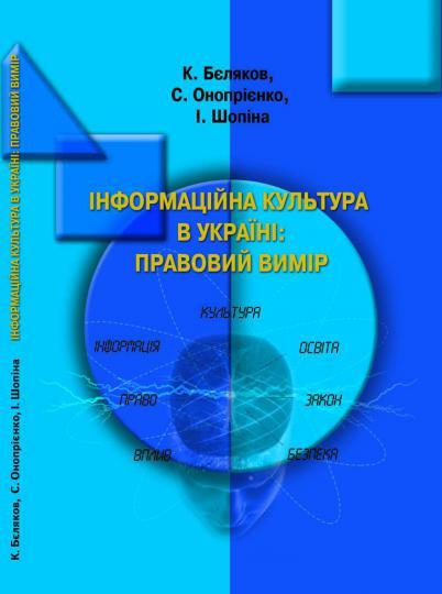 Інформаційна культура в Україні  правовий вимір  b9448e69896ff