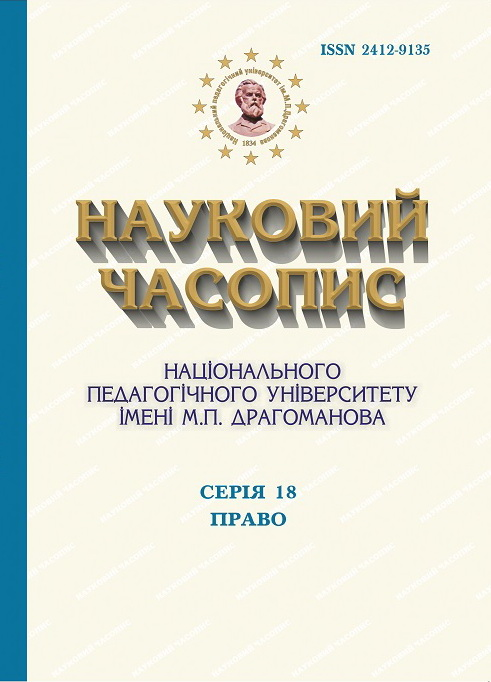 http://www.chasopys.law.npu.kiev.ua/images/law18.jpg